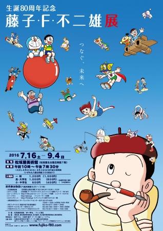 生誕80周年を記念した『藤子・F・不二雄展』が名古屋で開催! 貴重なマンガ原画やアトラクション型シアターなど見どころ満載だよ♪