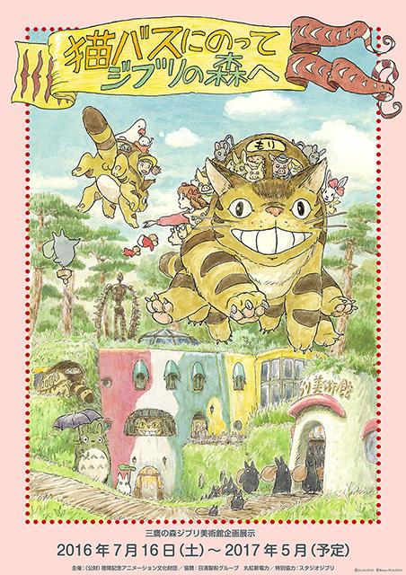 大人もネコバスに乗れるぞぉ~♪ ジブリ美術館の企画展示「猫バスにのって ジブリの森へ」が楽しみすぎるんですけどッ!!!