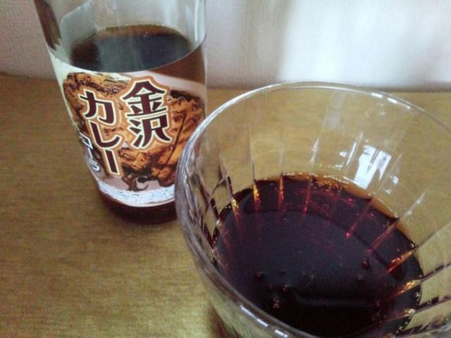 濃厚ルーで人気の「金沢カレー」がコーラになったよ☆…ってどういうこと!? 北陸で発売中の「金沢カレー味コーラ」を飲んでみたよ