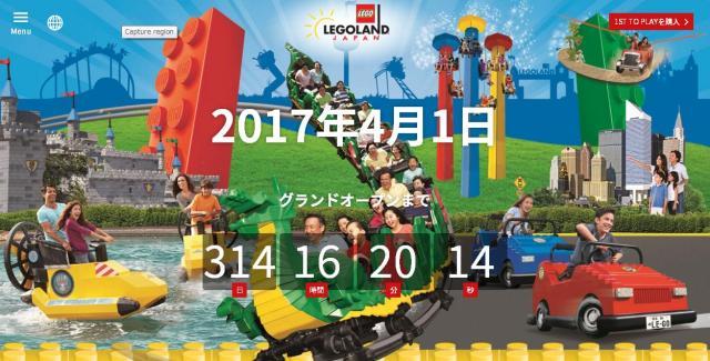 【日本初上陸】来年4月1日「レゴランド ジャパン」が名古屋にオープン! プレオープン日に入れる特典付きの年間パスポートが販売されているよ♪