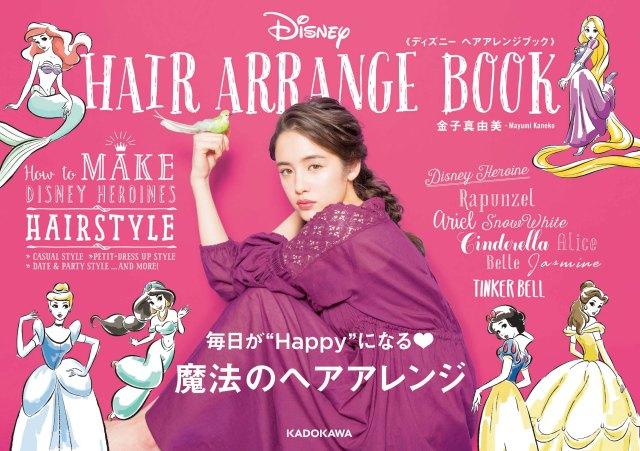 超人気スタイリストが伝授!! ディズニーヒロインたちの大人かわいいスタイルが満載のヘアアレンジ本が発売!