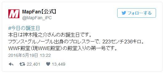 """神木隆之介さんは223センチ236キロの """"人間山脈"""" だった!? 「MapFan」による間違いでツイッターが盛大なお祭りに"""
