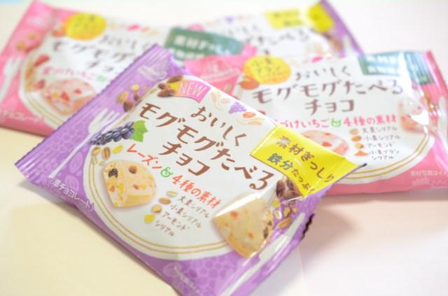 【働く乙女必見】新発売の「おいしくモグモグたべるチョコ」を食べてみた / 1粒のモグモグ感がハンパなくて永遠にモグモグしたいレベル