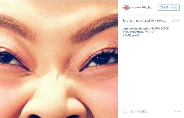 日清がファッション誌を創刊! モデルに渡辺直美さんを起用しInstagramを使ったユニークな誌面を展開中