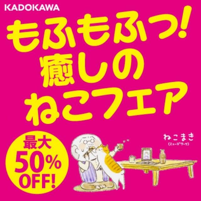 猫好き集合〜! 猫コミック・猫エッセイ・猫写真集などの電子書籍を集めたフェア『もふもふっ! 癒しのねこフェア』やってるよ!
