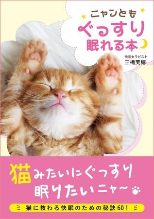 眠れぬ夜に…快眠メソッドと愛らしいニャンコ写真が満載の『ニャンともぐっすり眠れる本』が役立ちそう!