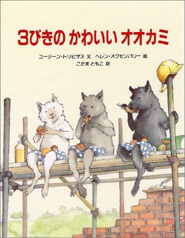 ぶたとオオカミの立場が逆転! 童話『3匹のこぶた』のパロディー絵本『3びきのかわいいオオカミ』って知ってる?