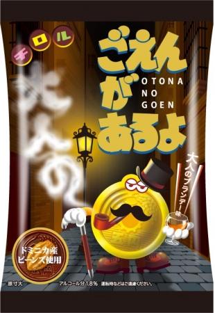 駄菓子でおなじみ「5円チョコ」のアダルトバージョン登場!! ブランデーが入っててアダルトな雰囲気ムンムンです