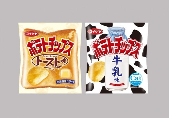 """コイケヤが新商品ポテトチップス「トースト味」「牛乳味」をリリースするぞ! ポテチを """"第4の朝食"""" として定着させたいそうな"""