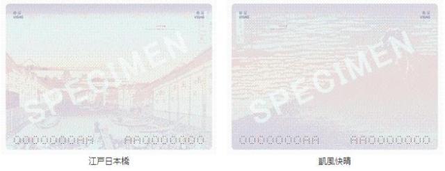 【クールジャパン】次期パスポートの新デザインが葛飾北斎の「冨嶽三十六景」に決定!