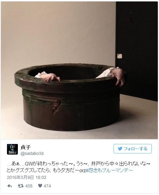 あの貞子がツイッターをやってるんだって! めっちゃユルい内容に萌えます♪「井戸から中々出られないな〜とかグズグズしてたら、もう夕方だーorz」