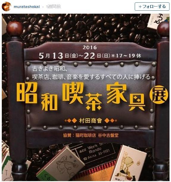 【ノスタルジック】閉店した喫茶店の家具を展示&販売!「昭和喫茶家具展」が東京・根津で開催されるよ!
