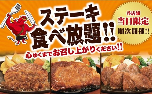 今年も「ステーキのどん」で人気企画「ステーキ食べ放題」開催! ひとり5、6人前をたいらげるのも夢じゃない!!