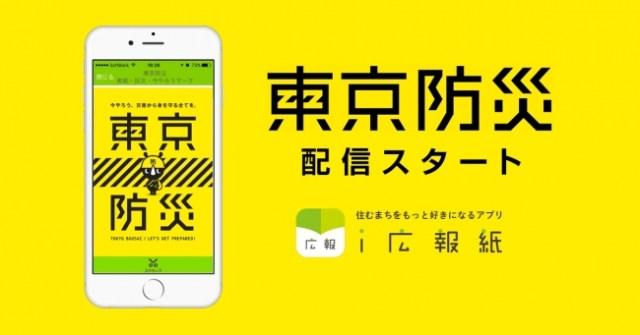 【知ってた?】役立つと好評の防災ブック『東京防災』が無料の行政情報アプリ「i広報紙」で配信されているよ!