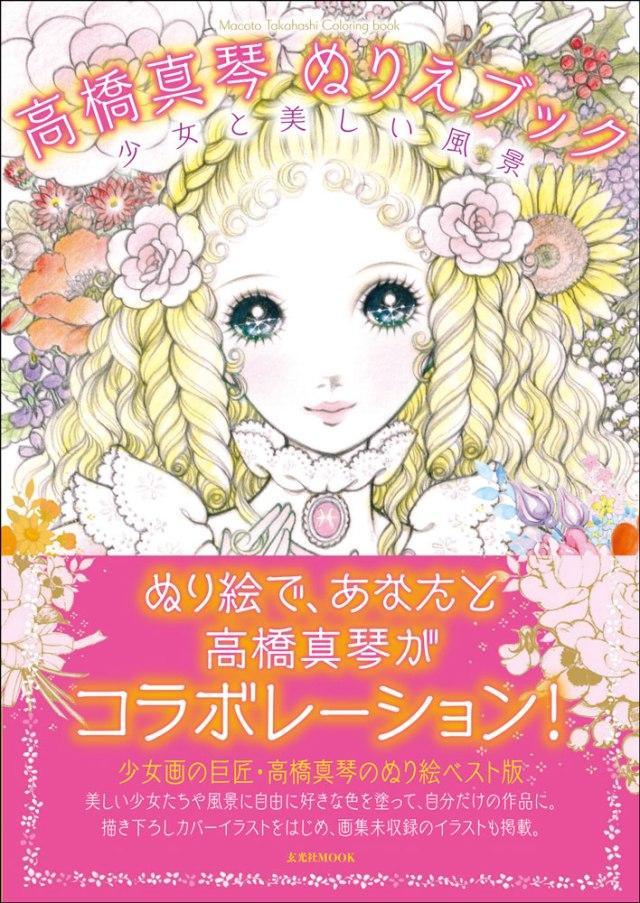 少女画の巨匠とコラボレーションできちゃう! 高橋真琴さんの美しい絵が芸術的なぬり絵ブックになって登場