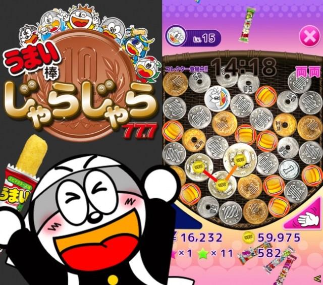 うまい棒のパズルゲーム「うまい棒じゃらじゃら」が楽しそう! コインをたくさん繋げて消して両替するんだって♪