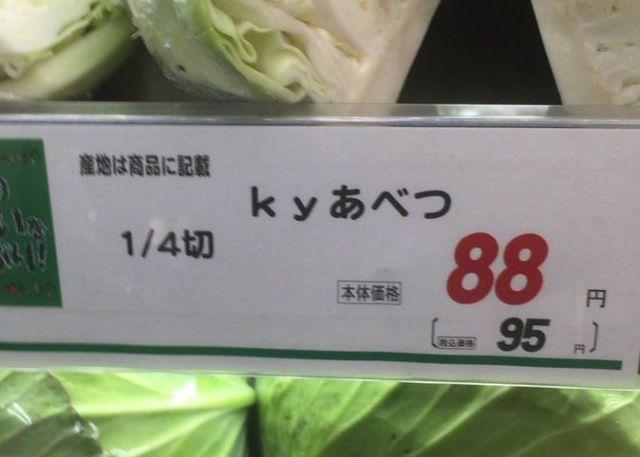 ありがちなタイピングミスだけど「kyあべつ」って何なの!? スーパーマーケットの微笑ましい誤字がTwitterで話題に