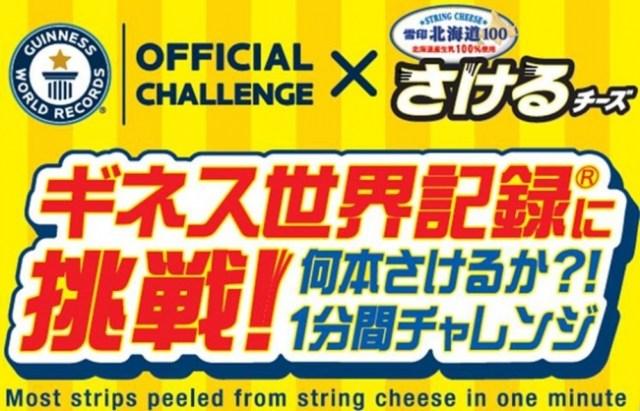 「雪印北海道100 さけるチーズ」1分間に何本さける? ギネス世界記録に挑戦するイベントが開催されるよ!