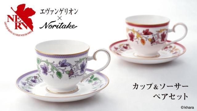 「エヴァンゲリオン」が高級陶磁器メーカー「ノリタケ」とまさかのコラボ! シックなカップ&ソーサーで優雅な時間を満喫しちゃお♪