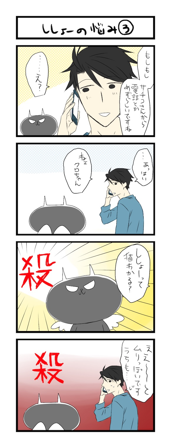 サチコと神ねこ様406 (1)