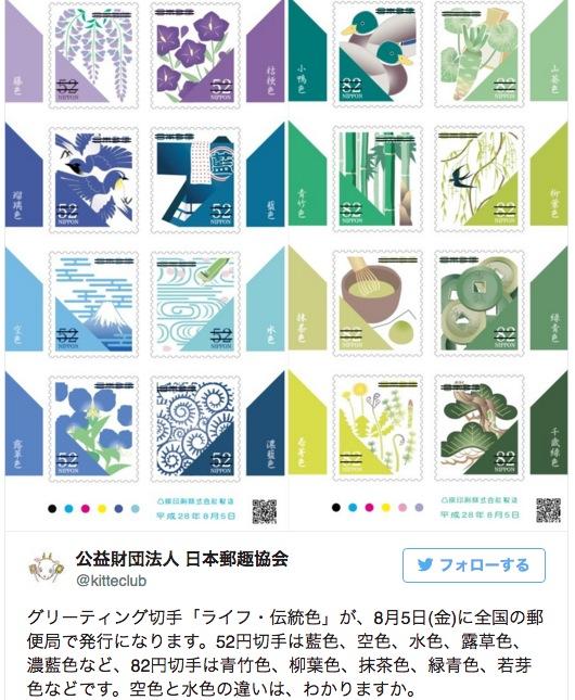 日本の伝統的な「色」をテーマにした切手が登場するよ / 瑠璃色に露草色に浅葱色…とっても美しい名前の色がいっぱいです!