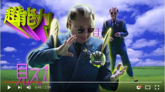 Mr.マリックさん…どうした!? 日清焼そばU.F.O.「インチキ超能力者のうた」PV動画で超魔術のタネ明かしを全部しちゃってるよ!!