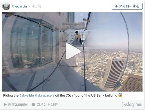 上下左右ぜーんぶスケスケ! 米ロサンゼルスの超高層ビルに登場した「透明のすべり台」がスリル満点すぎる!