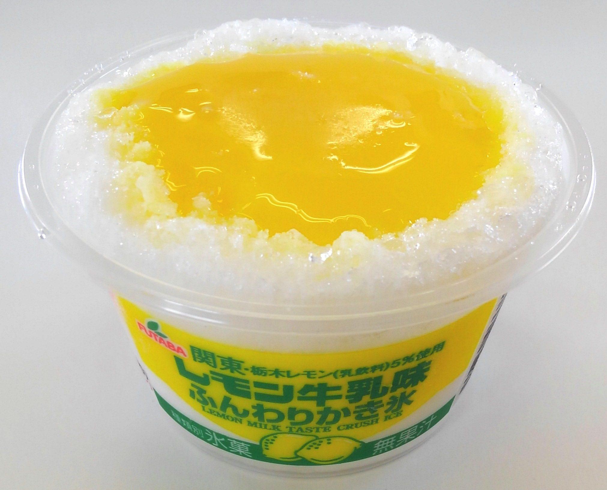 レモン牛乳味ふんわりかき氷