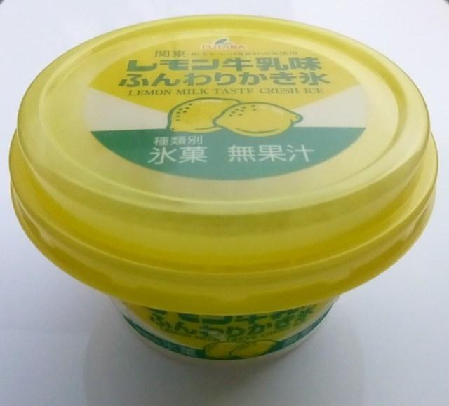 栃木のご当地飲料「レモン牛乳」味のふんわりかき氷が超うまそう!! 栃木県民じゃなくともコンビニで買えるから安心して!