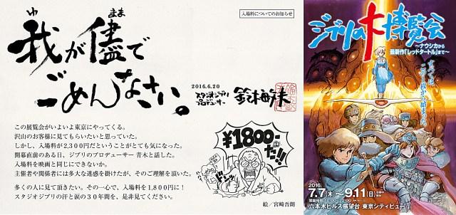 『ジブリの大博覧会』が500円の値下げを決行! 鈴木P「多くの人に見て頂きたい。その一心で、入場料を1800円に!」