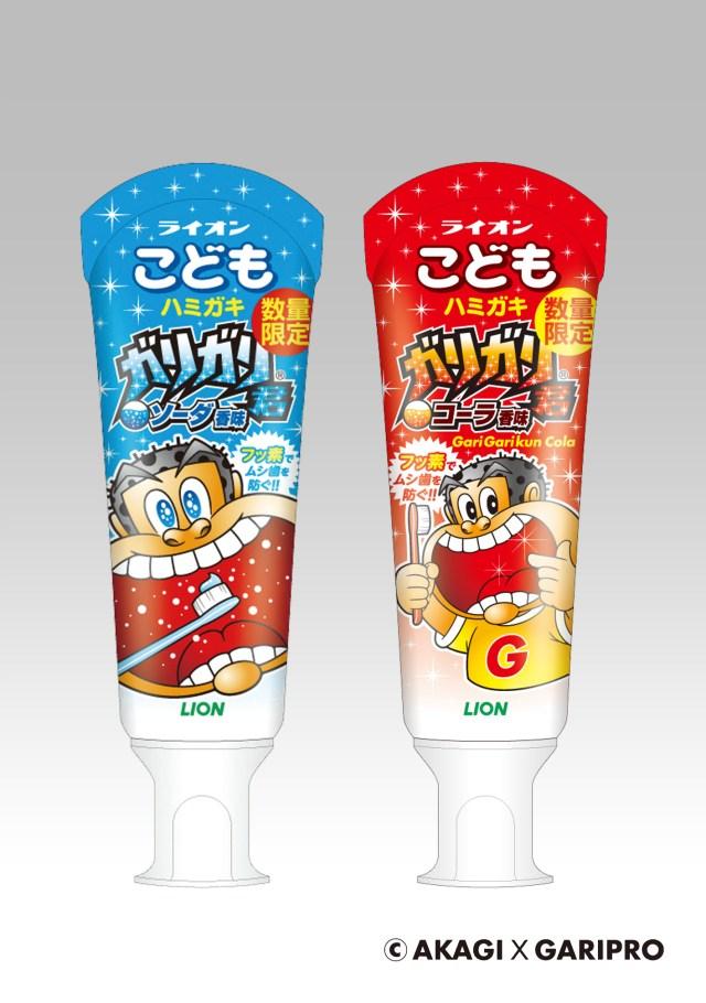 歯磨きが楽しくなりそう♪ 「ガリガリ君」の歯磨き粉が数量限定で発売されるゾ / 今年はソーダ味とコーラ味だ!
