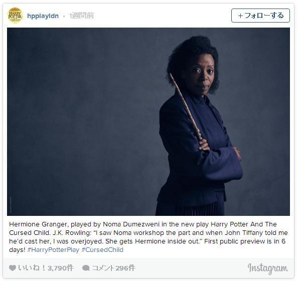 舞台版「ハリー・ポッター」でハーマイオニー役を演じるアフリカ系女優への否定的な意見に、原作者が激怒 /「白い肌と指定したことはない」