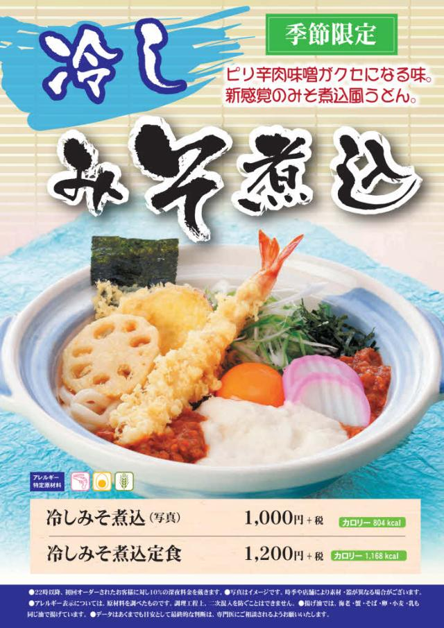 煮込みなのに「冷やし」とはこれいかに!? 和食チェーン「サガミ」の夏季限定「冷し味噌煮込」うどんが今年も登場!