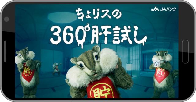 【新感覚モフモフホラー】JAバンクキャラ「ちょリス」が登場する「360度バーチャル肝試し体験」がコワ可愛い!!