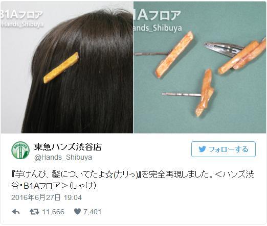 【恋が始まる?】ネットで話題になった「芋けんぴ、髪についてたよ(カリ)」が再現できるヘアピンを東急ハンズ渋谷店さんが自作したゾ