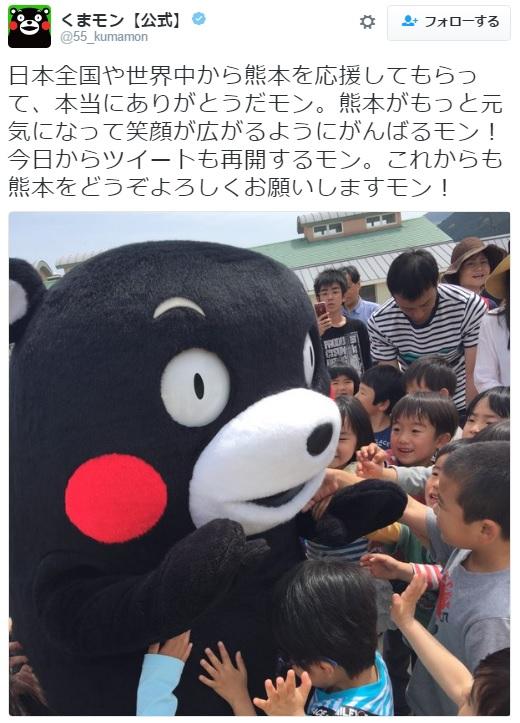 くまモンが約1か月半ぶりにTwitterを再開!「熊本がもっと元気になって笑顔が広がるようにがんばるモン!」