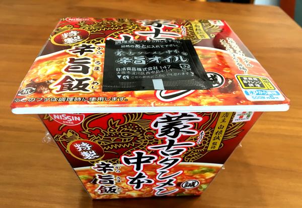 """激辛「蒙古タンメン中本」の味がインスタントごはんに!! 名物""""辛旨""""はどこまで再現されているのか実際に食べてみた!"""