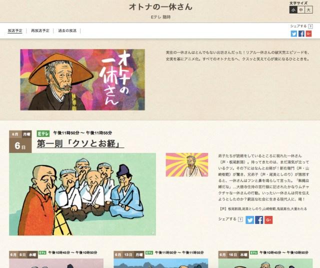 【観るしかない】本当の一休さんは超破天荒だった!? 史実を基にしたアニメ『オトナの一休さん』6月6日よりスタート!