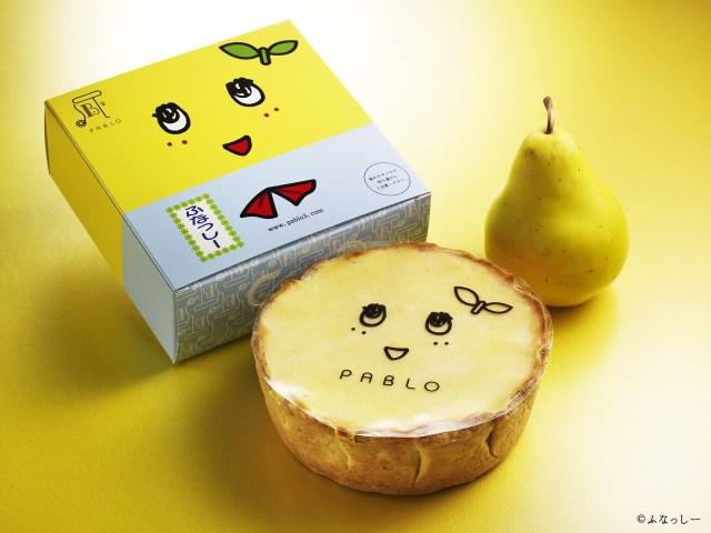 ふなっしーがPABLOとコラボ! 洋梨のシャキシャキ感がさわやかなチーズタルトが2週間限定で発売されるよ!!