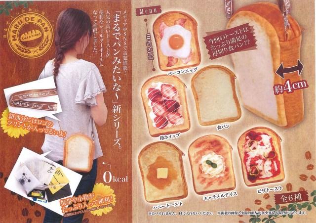 これはパンすぎる♪ ヴィレヴァンから「まるでパンみたいなシリーズ」新作が登場! ポーチもタオルも靴下も食べられそうです!!
