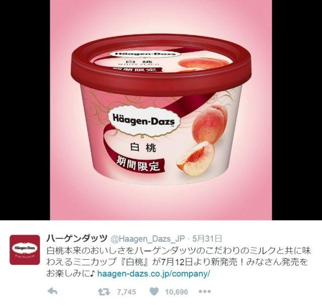 白桃の果肉を散りばめた白桃アイス…だと!? ハーゲンダッツの新作がきっとおいしいと話題に / Twitterの声「ぜっっっっっったい美味いじゃん」