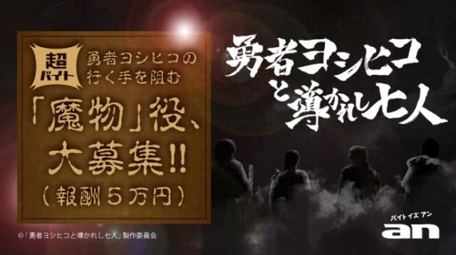 人気ドラマ『勇者ヨシヒコ』の新作に出演できる大チャンス! ヨシヒコ一行と戦う魔物役3名を募集しているよー!