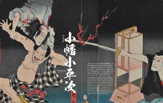 お岩さんにお菊さん…恐ろしいけど美しい! 日本の幽霊や妖怪を浮世絵で紹介する『お化け図鑑』が出るよ