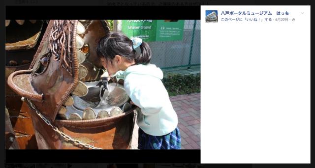 青森県八戸市のワイルドすぎる水飲み場がTwitterで話題に / 水を飲もうとしたら…ぎゃあああ! トラに頭を噛まれるぅ~!!!