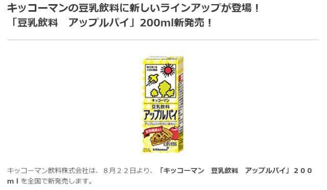 リンゴ味じゃなくて? キッコーマン「豆乳飲料」の新作はアップルパイ味だ! Twitterの声「またしても攻めすぎ」