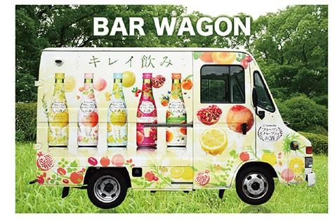 「フルーツとハーブのお酒」を使った新感覚シャーベットが無料! バー・ワゴンが期間限定で都内を回るよ♪
