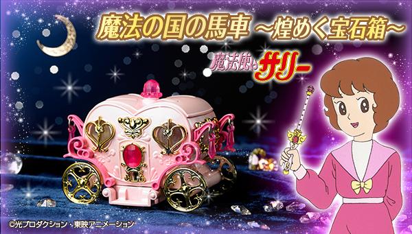 マハリクマハリタすぎぃぃいい!!! 魔法使いサリーの「魔法の国の馬車」がキラメク宝石箱になっちゃったよぉ~♪