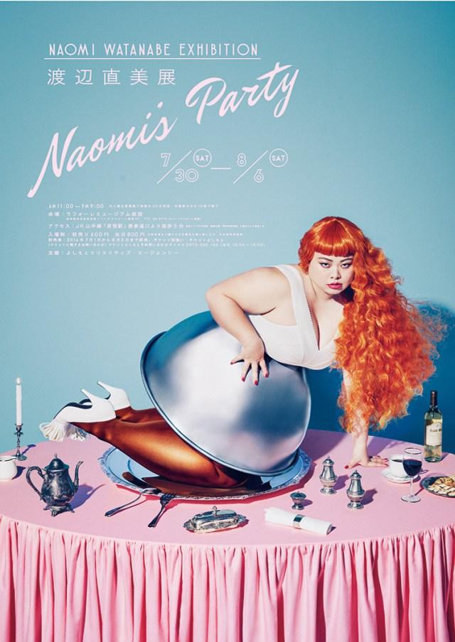 渡辺直美さんのすべてが分かる!?『渡辺直美展 Naomi's Party』がラフォーレ原宿で開催されるよ〜♪