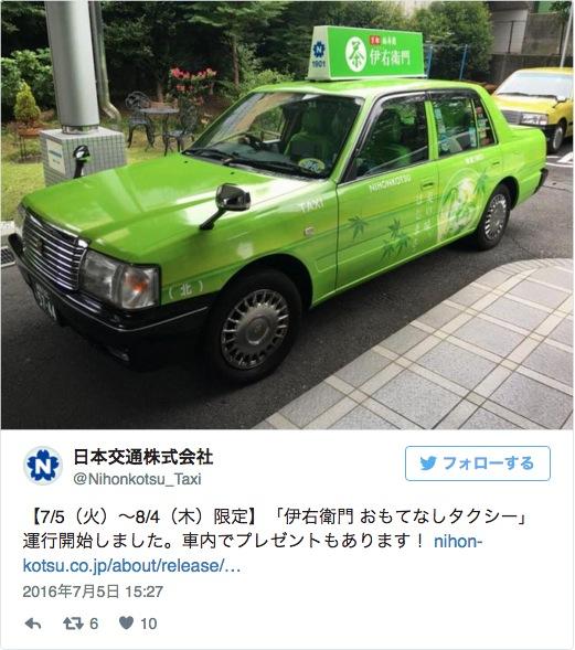 「伊右衛門 おもてなしタクシー」を見かけたらラッキー! 3台のうち1台は英語対応OK、無料でお茶がもらえるよ!!