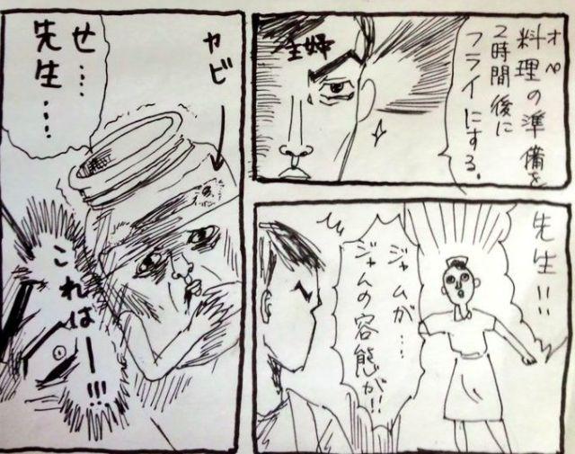梅雨の主婦は名医みたい? 死にゆく食材を救う戦いを描いた漫画がTwitterで話題に / 先生!! ジャムが…ジャムの容態が!